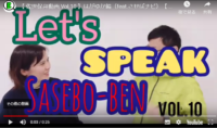 【 佐世保弁動画 Vol.10  はがゆか編 /Let's speak SASEBO-BEN! Vol.10 Irritating! 】