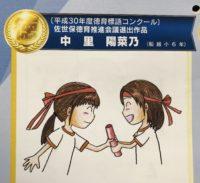 "【Slogan in June: Promoting ""Moral Education"" calendar】 【佐世保市の徳育推進カレンダー:6月の標語】"