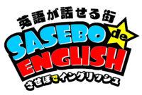 英語が話せる街「SASEBO de ENGLISH」放送開始!/市政広報テレビ~キラっ都させぼ