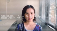 【英語のお仕事】インタビュー:プロ映像翻訳者になる方法 ー Yuki先生の場合 How did Yuki sensei become a translator?