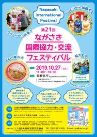 【Nagasaki City Events】The 21st Nagasaki International Festival on Oct. 27!【長崎市】ながさき国際協力・交流フェスティバル 10月27日開催!