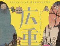 【Sasebo Art】Ukiyo-e of HIROSHIGE starts on Oct. 26 | Sasebo City Museum Shimanose Art Center | 【島瀬美術センター】佐世保初の「広重展」10月26日開幕!