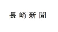 長崎新聞にEチャンのYuki先生が紹介されました!Echan's Yuki sensei was featured on The Nagasaki Shimbun!