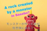 Did you know there is a rock created by an monster in Sasebo? 【Ask the Echan girls ! 】させぼにはモンスターがつくった岩がある!?|【英語で教えてEチャン・ガールズ!#2】