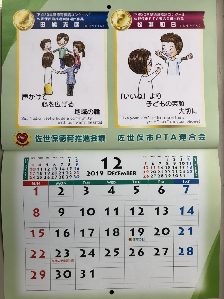 "【Slogan in December: Promoting ""Moral Education"" calendar】 【佐世保市の徳育推進カレンダー:12月の標語】"