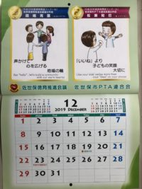 "【Slogan in December: Promoting ""Moral Education"" calendar】 【佐世保市の徳育推進カレンダー:12月の標語】"