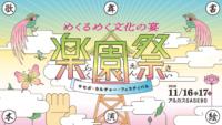 サセボだ!カルチャーだ!フェスティバルだ!『楽園祭 2019』Sasebo Bunka Month – City Culture Festival 2019!  第8回させぼ文化マンスだよ~!