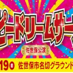 『ハッピードリームサーカス!』HAPPY DREAM CIRCUS is in Sasebo! サーカスが佐世保にやってきた~!