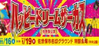『ハッピードリームサーカス!』HAPPY DREAM CIRCUS is in Sasebo! Special Discount Coupon!サーカスが佐世保にやってきた~!特別割引クーポンもあるよ~!!