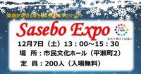 英語でパーティー!人気の「Sasebo Expo」が参加受付中~!5回目のテーマはクリスマス♪ Let's enjoy X'mas Party at Sasebo Expo!