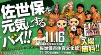 『佐世保を元気にするバイ!』FREE EVENT!  Pro Wrestling Match in Sasebo! 九州プロレス佐世保大会が開催だよ~!