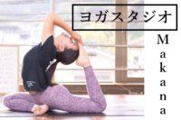 "【Exercise in Sasebo|英語OK!な教室】YOGA STUDIO ""Makana"" in Kurokami-cho|  ""ヒップアップ""って英語で何て言う?ヨガスタジオ「Makana」(マカナ)in 黒髪町"