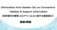 Information from Sasebo City on Coronavirus : Helpline & Support Center Information【佐世保市の新型コロナウイルスに関する相談窓口】【外国人】【英語版】