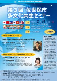 【申込募集】令和元年度佐世保市多文化共生セミナー開催!!