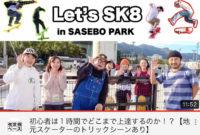 【佐世保の大人の習い事②】アメリカな街 SASEBO でスケートボードに初挑戦してきた!Part 1-2【Skateboarding】Learned how to skateboard!【Beginner】#EchanChallenge