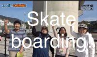 【佐世保の大人の習い事②】アメリカな街 SASEBO でスケートボードに初挑戦してきた!Part 1-1【Skateboarding】Learned how to skateboard!【Beginner】#EchanChallenge