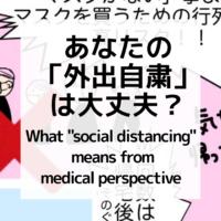 """あなたの「自粛」は大丈夫?医学的に本当に意味のある外出自粛とは!【英語あり】Is your """"quarantine"""" correct? What does Social distancing mean from a medical perspective【COVID-19】Do's and Don'ts #stayathome"""