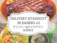 English-friendly Restaurants Offering a Delivery & Takeout Menu (Part 3) : World Trip At Home  |【おうちで旅行気分】デリバリー&テイクアウトができる飲食店③ | 佐世保