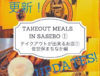 【Updated|更新】To-go meals in Sasebo Part 1 : Central Sasebo|テイクアウトが出来る飲食店①:佐世保まちなか編