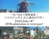 【Until 6/18!】ハステンボスの入場料金が1000円!【期間延長】営業一部再開 Huis Ten Bosch will offer special admission discounts to Nagasaki residents【1000yen】