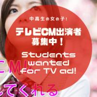 【オーディション】スターライトスクールがテレビCM出演者を募集中!【中高生女子】Local Dance School STARLIGHT looking for students for TV ad! 【Audition】