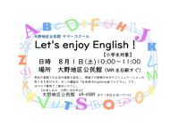 【参加者募集】英語好きな小学生集まれ!「公民館サマースクール Let's Enjoy English!」@大野地区公民館