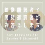 「英語」に関する質問受付中!【現役の映像翻訳者と同時通訳者がお答えします】Any questions for Sasebo E Channel?