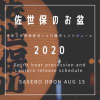 精霊流しと万灯籠流し【 Spirit Boat Procession and Lantern Release Schedule 】佐世保のお盆 2020 スケジュール 【英語&日本語】令和2年度