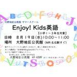 【参加者募集】英語好きな小学生集まれ!「Enjoy! Kids英語 公民館サマースクール 」@大野地区公民館