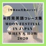 "<span class=""title"">今年のお月見はいつ?意外と知らない「お月見英語フレーズ集」【2020】Moon Festival in Japan: When and How【Tsukimi 】</span>"