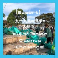 【Report】Kujukushima Cleanup Challenge!【レポート】九十九島の海岸を大掃除!クリーンアップ大作戦を取材してきたよ【SDGs】