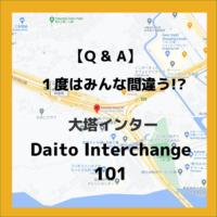 Sasebo-Daitou Interchange 101 :How to transfer to central Sasebo【Ask the Echan girls #4! 】解説!佐世保大塔インターチェンジ |【教えてEチャン・ガールズ!#4】