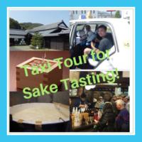 【PR 】Sake Experience in Sasebo | Friendly TAXI TOUR to Sake Brewery