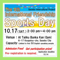 【Foreign Participants Wanted! 】The 4th International Friendship Sports Day 【外国人の参加者募集中!】