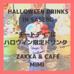 "<span class=""title"">【Halloween drinks in Sasebo 】Zakka & Cafe「MIMI」 | ダイエット""チートデイ""に ハロウィン限定ドリンクを飲んできたよ【名切町】</span>"