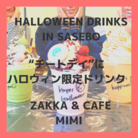 "【Halloween drinks in Sasebo 】Zakka & Cafe「MIMI」 | ダイエット""チートデイ""に ハロウィン限定ドリンクを飲んできたよ【名切町】"
