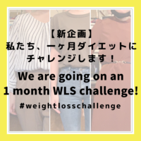 【新企画】私たち、一ヶ月公開ダイエットにチャレンジします!NEW! 1 month WLS project【weight loss challenge】【Japanese ladies】