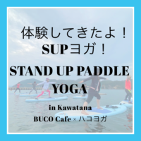 SUPヨガを体験してきました!【川棚】Stand Up Paddle Board YOGA experience 【Kawatana】 BUCO Cafe × ハコヨガ