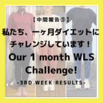 "<span class=""title"">【中間報告③】私たち、一ヶ月公開ダイエットにチャレンジしてます!【3rd week results】1 month WLS project 【weight loss challenge】【Japanese ladies】</span>"