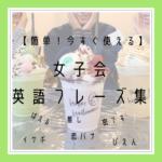 "<span class=""title"">「恋バナ」「推し」「映え」「イケボ」って英語でなんて言う?✰⋆。:゚・*☽:゚・⋆。✰⋆。:゚・シンプル!「女子会」で今すぐ使える英語フレーズ集【保存版】【kawaii】</span>"