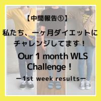 【中間報告①】私たち、一ヶ月公開ダイエットにチャレンジしてます!【1st week results】1 month WLS project 【weight loss challenge】【Japanese ladies】