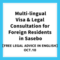 Free Multi-lingual Visa & Legal Consultation for Foreign Residents in Sasebo 【Public Announcement】【Free Legal Advice in English】