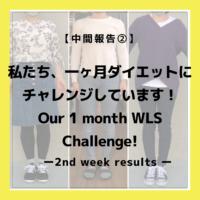 【中間報告②】私たち、一ヶ月公開ダイエットにチャレンジしてます!【2nd week results】1 month WLS project 【weight loss challenge】【Japanese ladies】