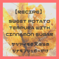 【Cooking】Sweet Potato Tempura with Cinnamon Sugar | Naoko-sensei's Japanese Recipe No.13|「サツマイモの天ぷらの シナモンシュガーがけ」なおこ先生の和食クッキング 13【英語のレシピ】