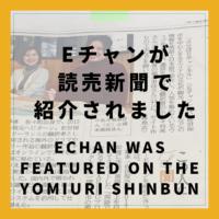 読売新聞にEチャンのYuki先生とRie先生が紹介されました!Echan writers were featured on The Yomiuri Shimbun!
