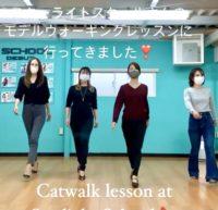 スターライトスクールでモデルウォーキングのレッスンを受けてきた!【2回目】【佐世保の大人の習い事】【Walk like a model】Runway Catwalk Lesson for Kids & Adults – 2nd lesson 【Sasebo】