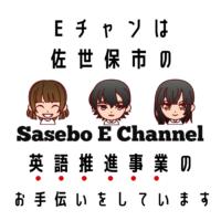 【Eチャンって…なに?】よく聞かれるので、まとめてみました!【させぼEチャンネル】【Sasebo E Channel】