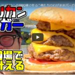 "<span class=""title"">YouTubeチャンネル【佐世保ベース】 の「俺たちのわがままバーガー!」の回に出演しました! 
