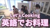 YouTube「英語でお料理」MOJA ファミリーJAPANとイングリッシュクッキング【一緒に楽しく英会話】 Cooking OKONOMIYAKI with MOJA Family Japan【相浦ユーチューバー】