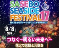 明日はサプライズ花火! 北部地区で4カ所!他の場所はどこ!? 【させぼ シーサイドフェスティバル 2021】 Surprise Fireworks Show Tomorrow! From SECRET 10 Places  【Sasebo Seaside Festival 2021】